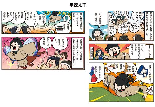 書籍・雑誌系イラスト:日本の歴史大事典(ページマンガ)